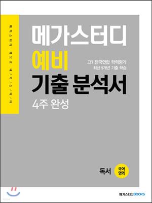 메가스터디 예비 기출 분석서 국어영역 독서 (2021년)
