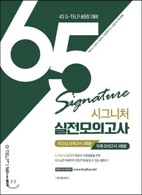 4S G-TELP 시그니처 실전모의고사