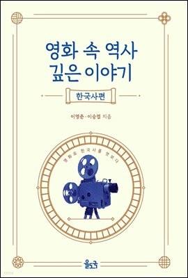 영화 속 역사 깊은 이야기 : 한국사편