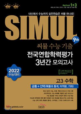 씨뮬 9th 수능기출 전국연합 3년간 모의고사 고3 수학 공통+선택(확률과 통계, 미적분, 기하) (2021년)