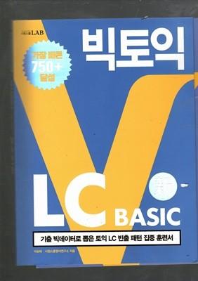 빅토익 LC BASIC