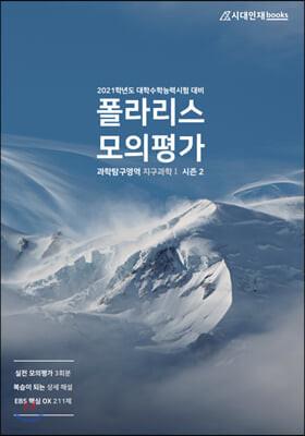 2021 폴라리스 모의평가 과학탐구영역 지구과학1 시즌 2