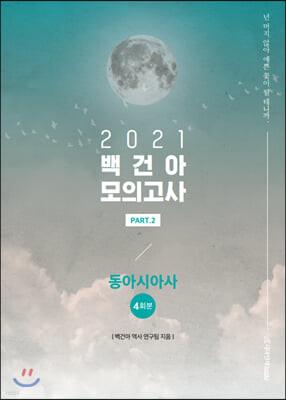 2021 백건아 모의고사 Part.2 동아시아