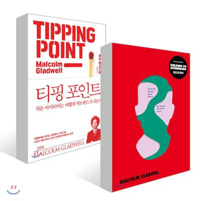 [예스리커버] 타인의 해석 + 티핑 포인트