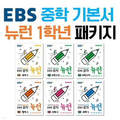 EBS 중학 기본서 뉴런 1학년 패키지