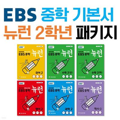 EBS 중학 기본서 뉴런 2학년 패키지
