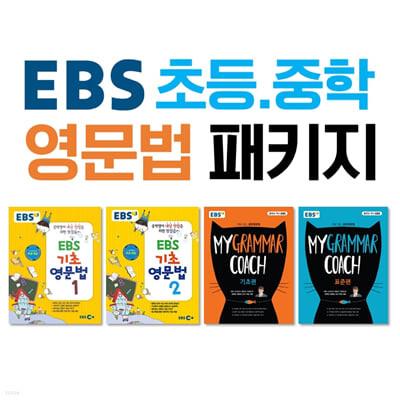 EBS 초등, 중학 영어문법 패키지