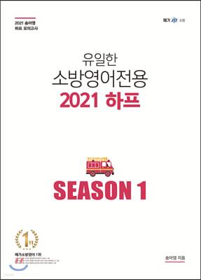 유일한 소방영어 전용 2021 하프 Season 1