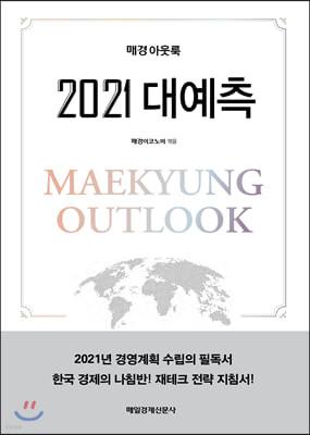 2021 대예측