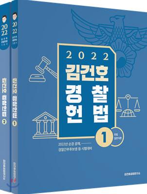 2022 김건호 경찰헌법