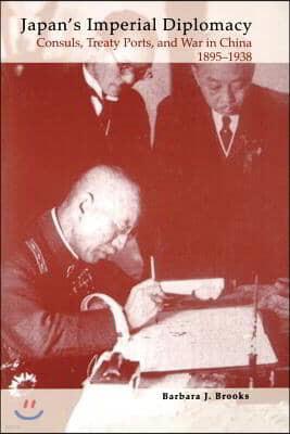 Japan's Imperial Diplomacy