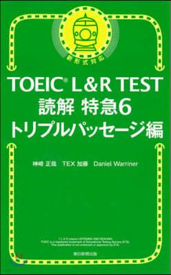 TOEIC L&R TEST讀解特急 6