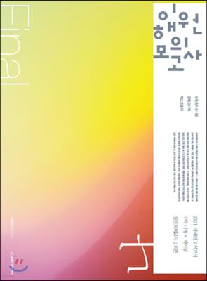 2021 이해원 FINAL 모의고사 수학 나형 (2020년)