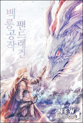 [대여] [세트] 백룡공작 팬드래건 (총18권/완결)