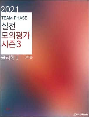 2021 TEAM PHASE 실전 모의평가 물리학1 시즌 3