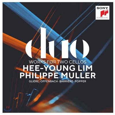 임희영 / Philippe Muller - 첼로 2중주 연주집 (Duo - Gliere / Offenbach / Barriere / Popper )