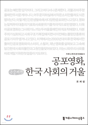 공포영화, 한국 사회의 거울 (큰글씨책)