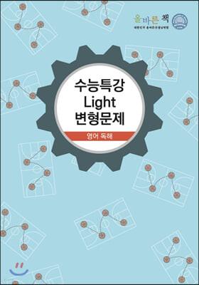 올바른책 수능특강 Light 변형문제 고등 영어 독해 (2020년)