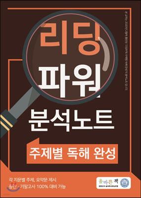 올바른책 리딩파워 분석노트 주제별 독해 완성 (2020년)