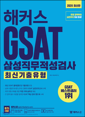 [분철] 2020 해커스 GSAT 삼성직무적성검사 최신기출유형