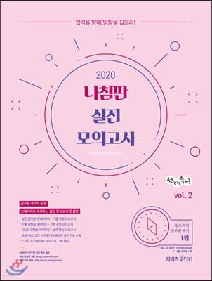 [분철] 2020 선재국어 나침판 실전 모의고사 vol.2