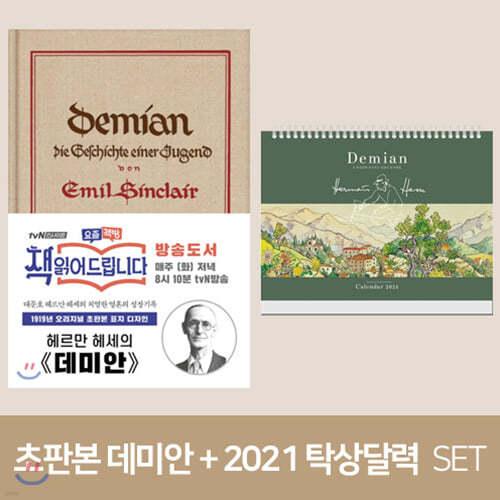 초판본 데미안 + 2021 데미안 탁상달력
