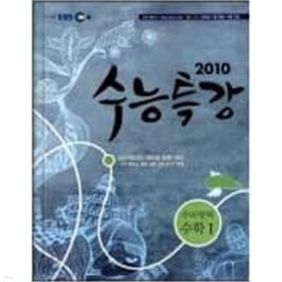 수능특강 수학1 2010