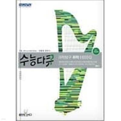 수능다큐 과학탐구 화학1 603Q 2011 수능대비