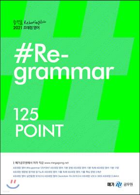 2021 조태정 영어 리그래머(#Re-grammar)125POINT