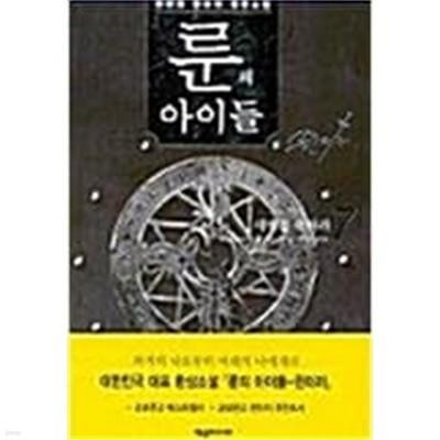 룬의아이들 1-7(완) 2부1-8(완)(총15권)(소장용)/