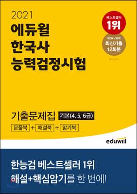 2021 에듀윌 한국사능력검정시험 기출문제집 기본 (4, 5, 6급)