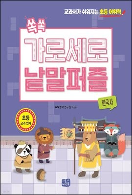 쏙쏙 가로세로 낱말 퍼즐 : 한국사