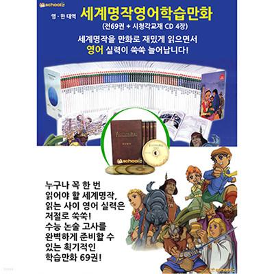 세계명작영어학습만화 전69권 + 반딧불이 CD 4장