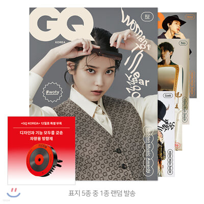GQ KOREA 지큐 코리아 F형 (월간) : 12월 [2020]