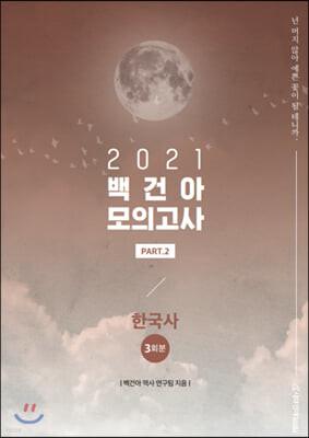 2021 백건아 모의고사 Part.2 한국사