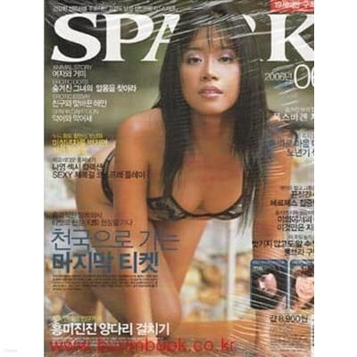스파크 2006년-6월호 no 125 (SPARK)