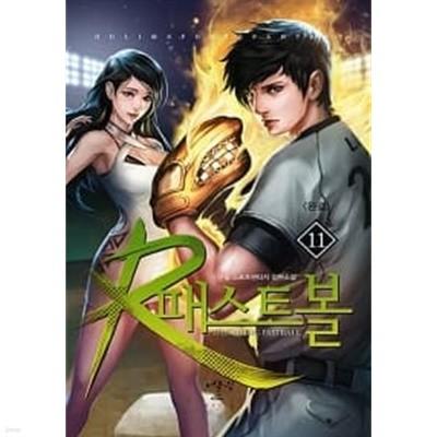 R패스트볼 1~11 완결 / 상급