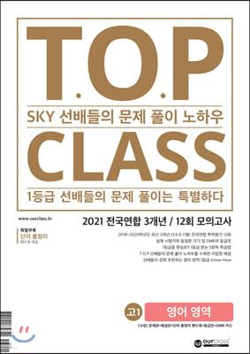 티오피 클래스 T.O.P CLASS 고등 영어영역 고1 전국연합 3개년 12회 모의고사 (2021)