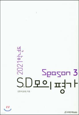 2021 S.D모의평가 Season 3 (2021년)