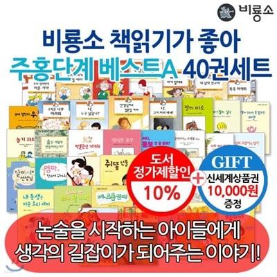 책읽기가좋아 주홍단계베스트A 40권세트
