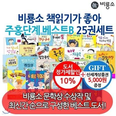 책읽기가 좋아 주홍단계 베스트B 25권세트