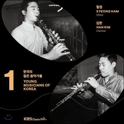2020 한국의 젊은 음악가들 1집 - 함경 / 김한