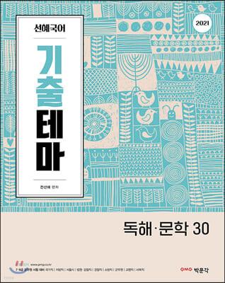 2021 선혜국어 기출테마 독해 문학30