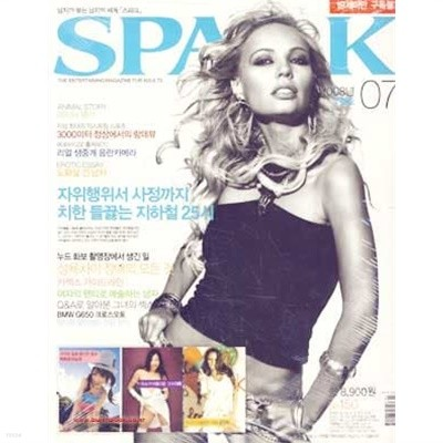 스파크 2008년-7월 NO 150 (SPARK)