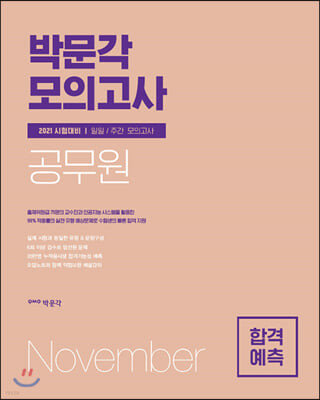 박문각 공무원 합격예측 [일일·주간] 모의고사 (2020년 11월분)