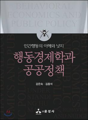 행동경제학과 공공정책 : 인간행동의 이해와 넛지