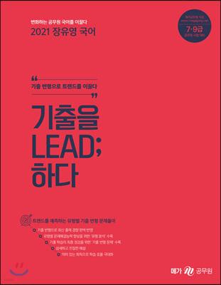 2021 장유영 국어 기출을 LEAD ; 하다