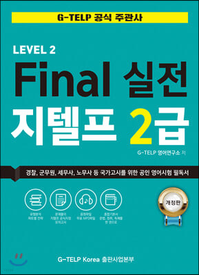 Final 실전 G-TELP 2급