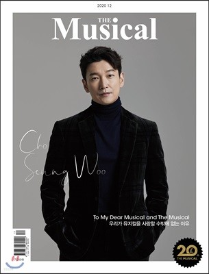 더뮤지컬 THE MUSICAL (월간) : 12월 [2020]
