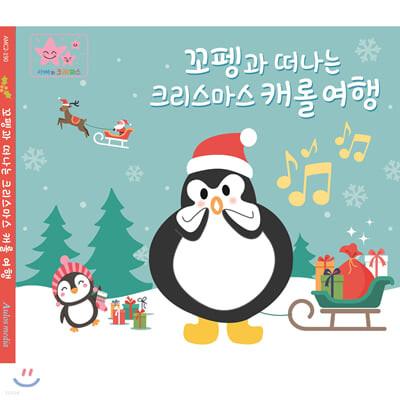 이혜민 - 꼬펭과 떠나는 크리스마스 캐럴 여행